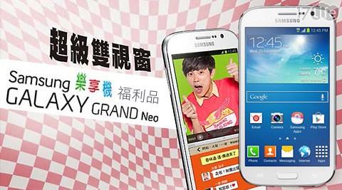 Samsung-Galaxy Grand Neo5吋大螢幕智慧手機(白)福利品