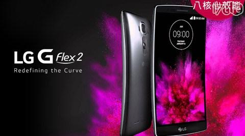 只要5,990元(含運)即可享有【LG】原價16,800元G Flex2 H955A八核5.5吋二代曲面智慧機(16G)-黑色(福利品)只要5,990元(含運)即可享有【LG】原價16,800元G Flex2 H955A八核5.5吋二代曲面智慧機(16G)-黑色(福利品)1入,享3個月保固。
