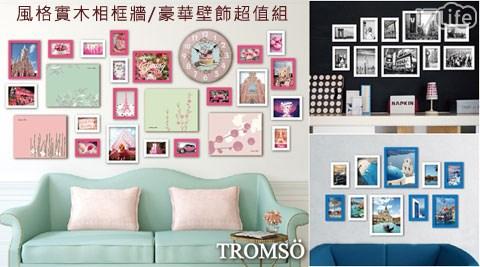 瑞典/TROMSO/風格/實木/相框牆/豪華壁飾/超值