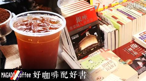 magado coffee/招牌/美式咖啡/天下雜誌/天下出版