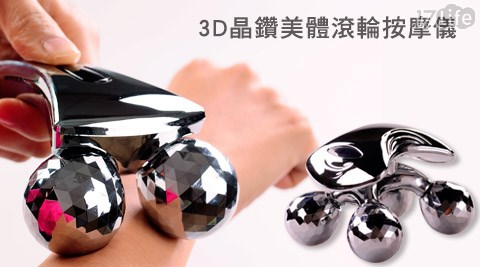 3D晶鑽美體滾輪按摩儀