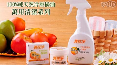 100%純天然冷壓橘油萬用清潔系列
