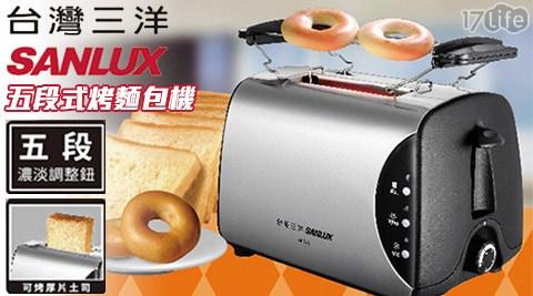 平均每台最低只要930元起(含運)即可享有【SANLUX 台灣三洋】多功能五段式烤麵包機(SK-28B)1台/2台,享1年保固!