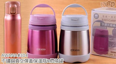 AWANA-#304不鏽鋼真空手提式燜燒罐/彈蓋保溫瓶系列
