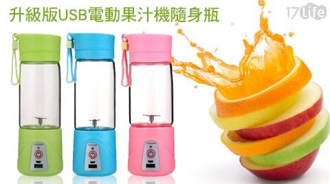 平均最低只要525元起(含運)即可享有升級版USB電動果汁機隨身瓶平均最低只要525元起(含運)即可享有升級版USB電動果汁機隨身瓶1入/2入/3入(380ml/入),顏色:粉色/藍色/綠色。