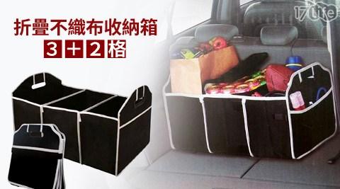 超實用折疊不織布收納箱3+2格