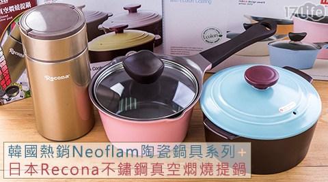 平均最低只要1,290元起(含運)即可享有韓國熱銷Neoflam陶瓷鍋具系列+日本Recona不鏽鋼真空燜燒提鍋(1100ml)平均最低只要1,290元起(含運)即可享有韓國熱銷Neoflam陶瓷鍋具系列+日本Recona不鏽鋼真空燜燒提鍋(1100ml)1組/2組,Neoflam陶瓷鍋具款式:A.不沾手把鍋(電磁底)+強化玻璃蓋16cm/B.簡約時尚陶鍋+鍋蓋18cm。