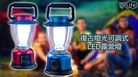 平均每入最低只要200元起(含運)即可購得復古燈光可調式LED露營燈1入/2入/4入,顏色隨機出貨:紅色/藍色。