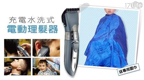平均每台最低只要477元起(含運)即可帶走充電水洗式電動理髮器1台/2台/4台,買就送市價280元專用圍巾。