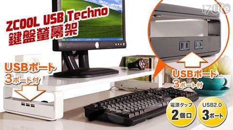 ZCOOL USB Techno鍵盤螢幕架