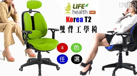 Korea T2雙背工學椅