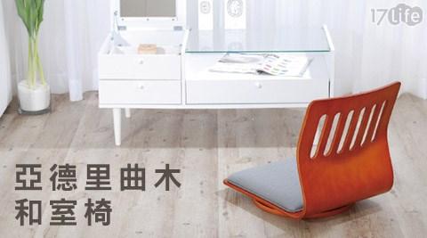 亞德里曲木和室椅/曲木/和式椅/椅墊/坐墊/椅/靠椅/椅子/居家椅