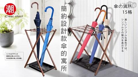 簡約17life 現金 券 序 號 分享設計款傘的寓所/傘架