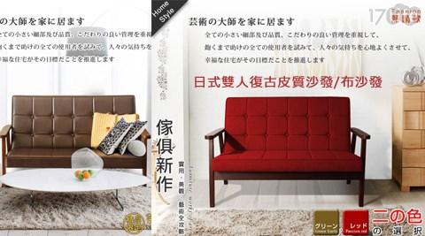 日式雙人復古皮質沙發/布沙發