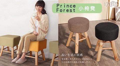 Prince小椅凳/Forest小椅凳