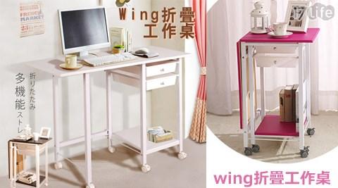 wing/折疊工作桌/折疊/工作桌/折疊桌/桌/家具/工作台