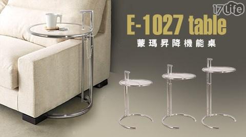 蒙瑪/昇降/機能桌