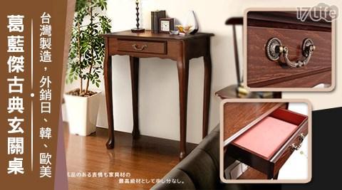 葛藍傑古典玄關桌