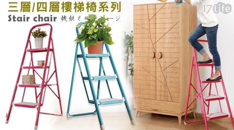 只要888元起(含運)即可購得原價最高2600元樓梯椅系列1入:(A)Deng Deng登登三層樓梯椅/(B)Winston溫士登四層樓梯椅;多色任選。