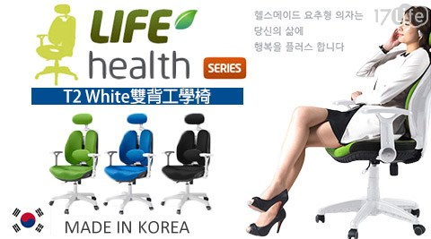 Korea/ T2 /White/雙背工學椅