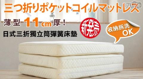 折疊/收納/獨立筒床墊/3.5尺/5尺