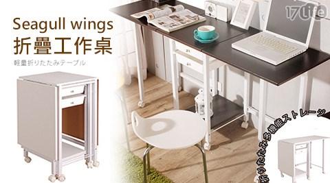Seagull wings/折疊/工作桌/桌/摺疊桌