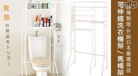 平均每入最低只要958元起(含運)即可購得可伸縮洗衣機架&馬桶架(白)1入/2入。