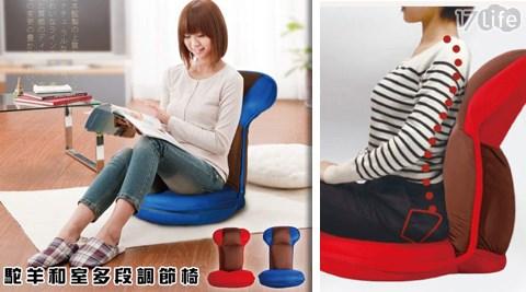 駝羊和室多段調節椅