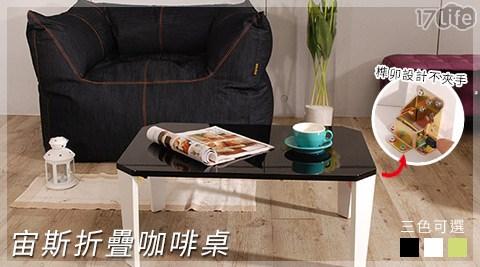 宙斯折疊咖啡桌/折疊桌/咖啡桌/小矮桌/小桌/桌子