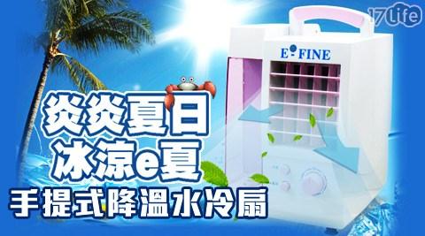 平均每台最低只要1545元起(含運)即可購得【E-FINE】手提式冷凝/降溫水冷扇水冷氣(EF-816)1台/2台,顏色:清涼粉/冰晶藍,享1年保固。