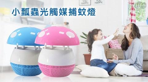 捕蚊之家-小瓢蟲光觸媒捕蚊燈/器SB8866(專利防脫逃設計)