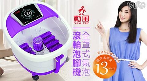 平均每台最低只要1,490元起(含運)即可購得【勳風】全罩式氣泡滾輪泡腳機(HF-G139H)1台/2台,顏色:鬱金香/紫羅蘭,保固一年。