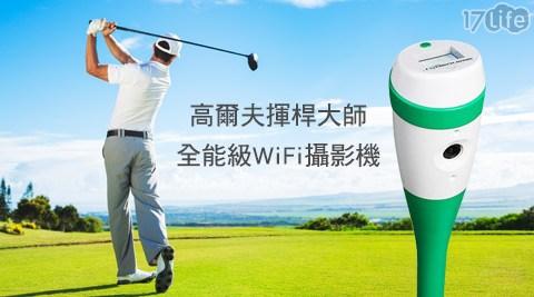 SwingS品生活17lifehot-高爾夫揮桿大師全能級WiFi攝影機(SS-6)