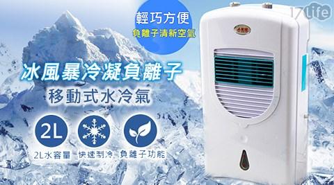 勳品 御坊風-冰風暴冷凝負離子移動式水冷氣(HF-A620C)