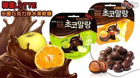 平均最低只要45元起(含運)即可享有【韓國LOTTE】田園巧克力球水果軟糖平均最低只要45元起(含運)即可享有【韓國LOTTE】田園巧克力球水果軟糖:10包/20包/24包/36包。