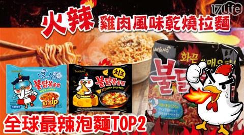 全球最辣泡麵TOP2-韓國火辣雞肉麵
