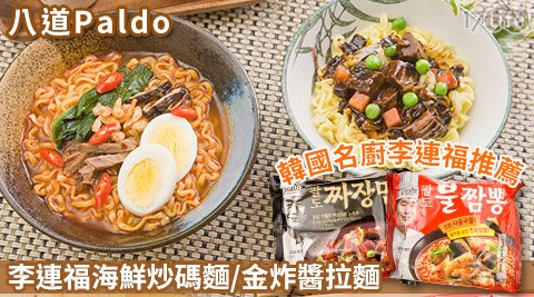 八道Paldo-李連福海鮮炒碼麵/金炸醬拉麵
