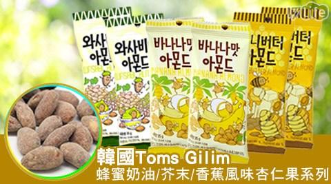 每日一物/Toms Gilim/韓國/蜂蜜/奶油/杏仁果/芥末/杏仁/堅果/香蕉/風味/杏仁果