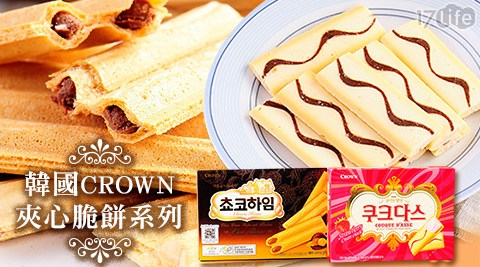 韓國CROWN-夾心脆餅系列
