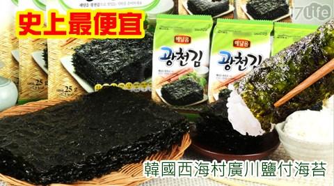 平均每包最低只要9元起(含運)即可購得韓國西海村廣川鹽付海苔24包/48包/72包(4g/包)。