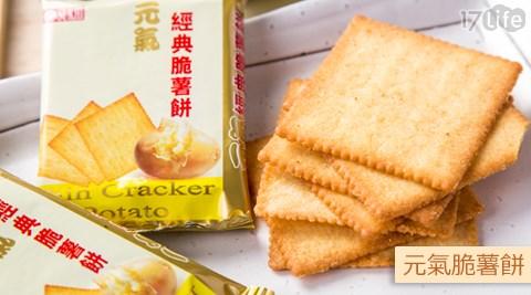 平均每包最低只要4元起(含運)即可購得【SUKHI】元氣脆薯餅40包/60包/80包/120包(10g/包),口味:原味/海苔。