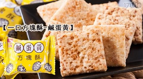 平均最低只要3元起(含運)即可享有【一口方塊酥-鹹蛋黃】:60包/120包/240包/360包(每包2片)。