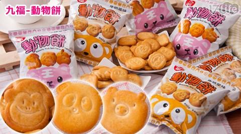 九福/動物餅/古早味餅乾/餅乾