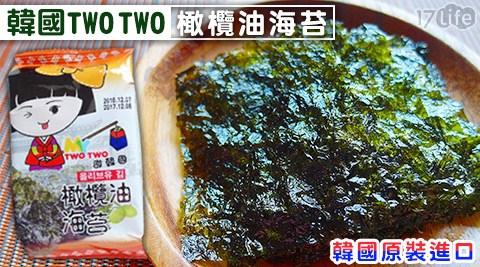 平均最低只要15元起(含運)即可享有【韓國TWO TWO】橄欖油海苔18包/36包。