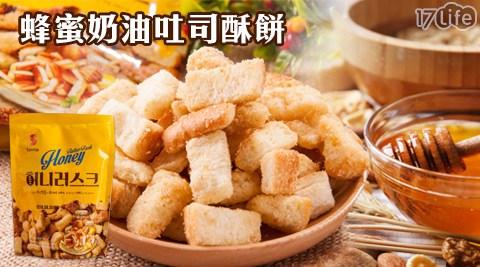 韓國Samlip-蜂蜜奶油吐司酥餅