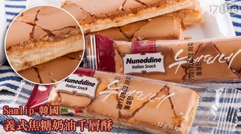 平均每條最低只要3元起(含運)即可享有【Samlip】韓國義式焦糖奶油千層酥100條/200條/400條(100條/箱)。