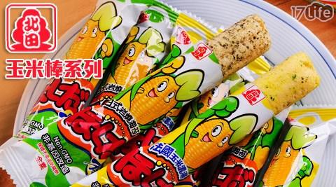 北田-玉米棒系列