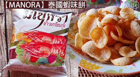 平均最低只要11元起(含運)即可享有【MANORA】泰國蝦味餅30包/60包/120包(15g/包)。