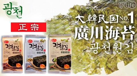 平均每包最低只要15元起(含運)即可購得韓國進口正宗韓友廣川海苔18包(6袋)/36包(12袋),口味:原味/人蔘/芥末,規格:4.5g±5%/包(3包/袋)。