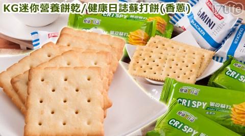 平均每包最低只要7元起(含運)即可購得KG迷你營養餅乾/健康日誌蘇打餅(香蔥)任選40包/60包/80包。兩種任選!